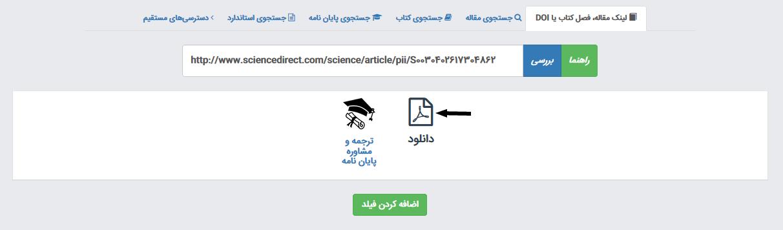Photo of راهنمای دانلود مقاله از سامانه ایران پیپر