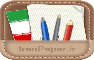 تصویر از دانلود رایگان مقاله و کتاب ایران پیپر