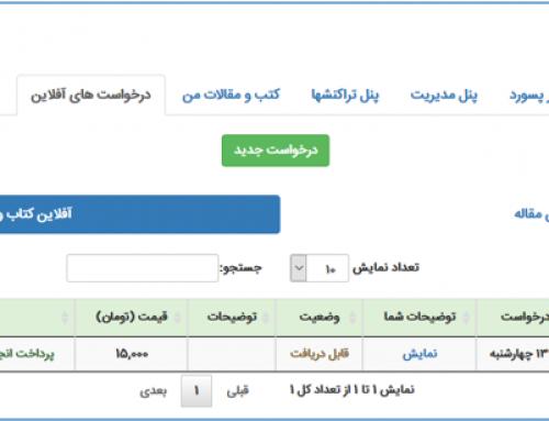 راهنمای ثبت درخواست آفلاین