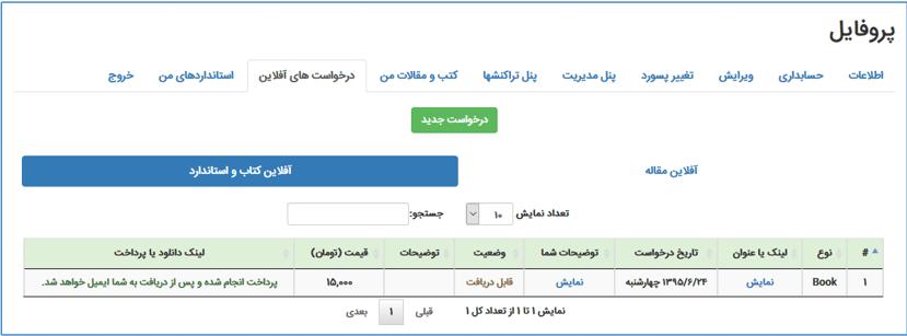 تصویر از راهنمای ثبت درخواست آفلاین