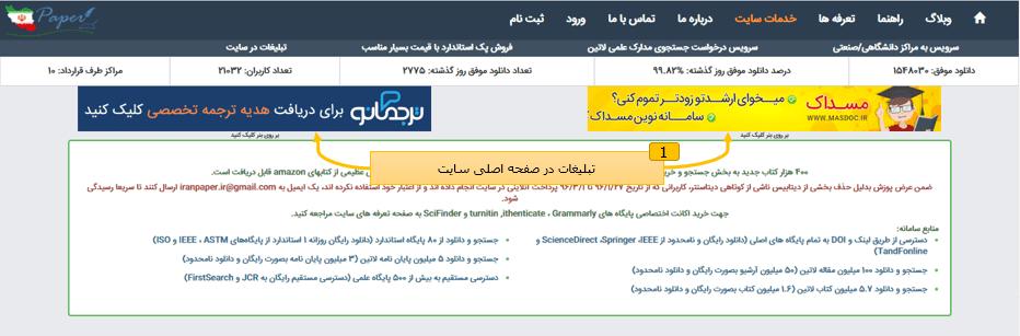 تصویر از تبلیغات در ایران پیپر