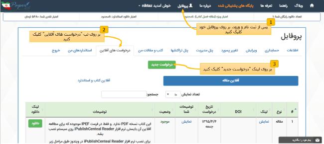 سفارش کتاب در ایران پیپر