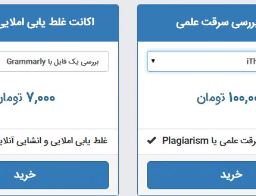 راهنمای خرید اکانت turnitin , ithenticate و Grammarly