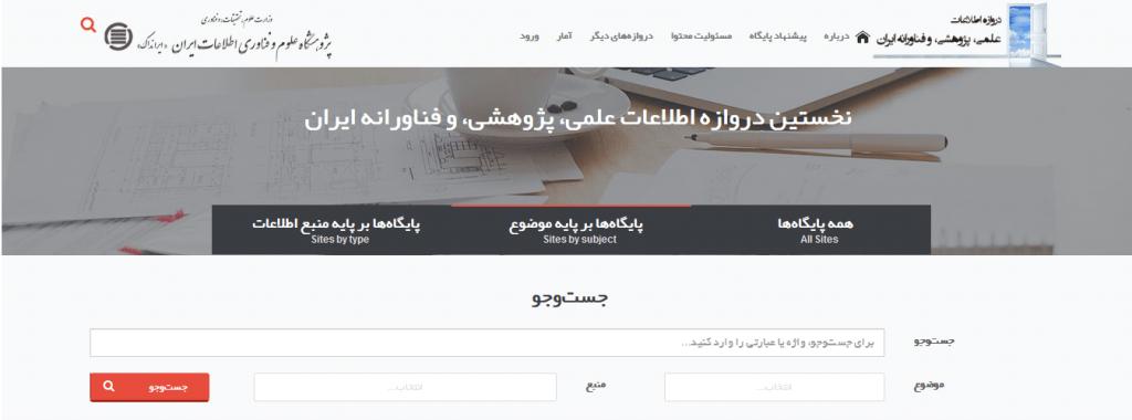 دروازه اطلاعات علمی، پژوهشی، و فناورانه ایران