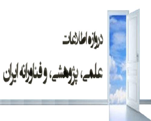 Photo of دروازه اطلاعات علمی، پژوهشی، و فناورانه ایران