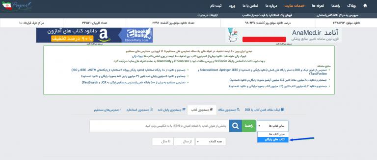 ایران پیپر دانلود رایگان کتاب خارجی