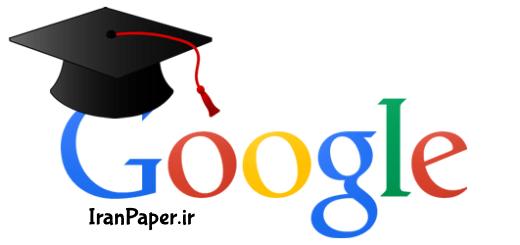 راهنمای گوگل اسکولار