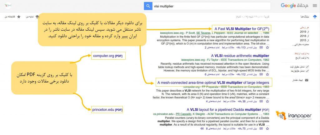 دانلود مقالات گوگل اسکولار