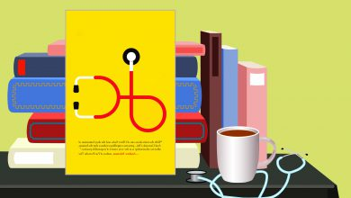 Photo of خرید کتاب پزشکی