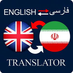 قیمت ترجمه فارسی به انگلیسی